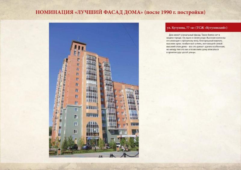kirovskii_raion_fasad_s_1990
