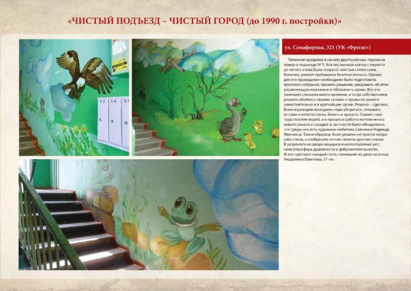 kirovskii_raion_podiezd_do_1990