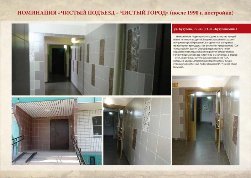 kirovskii_raion_podiezd_s_1990