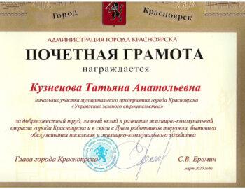 Грамота Кузнецовой Т.А