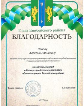 Blagodarnost_Kudryavtsevu_N.I._ot_Glavy_Enisejskogo_rajona_2019_g.-1