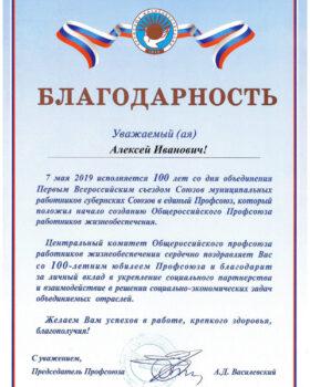 Blagodarnost_ot_Predsedatelya_Profsoyuzov_Krasnoyarskogo_kraya_2019_g.-1