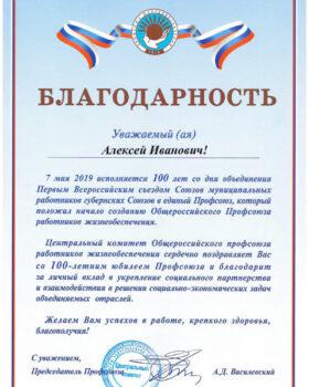 Blagodarnost_ot__TSK_Profsoyuzov_2019_g.-1