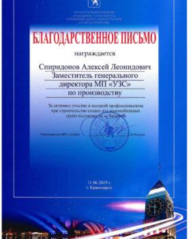 Blagodarstvennoe_pismo_Spiridonovu_A.L._ot__MKU_Udib_goroda_Krasnoyarska_2019_g.-1