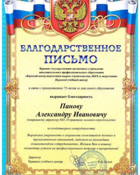 Blagodarstvennoe_pismo_ot_Kraevogo_uchebnogo_tsentra_2019_g.-1