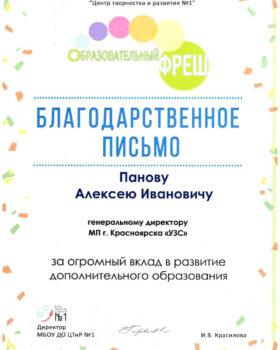 Blagodarstvennoe_pismo_ot_MBDOU_DO_TSTiR_-1_g._Krasnoyarsk_2018_g.-1