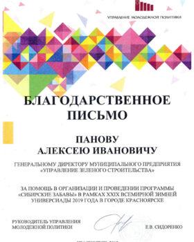 Blagodarstvennoe_pismo_ot_Upravlenie_molodezhnoj_politiki_Krasnoyarskogo_kraya_2019_g.-1