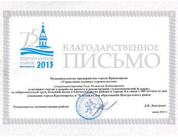 Blagodarstvennoe_pismo_ot__Administratsii_TSentralnogo_rajona_goroda_Krasnoyarska_2013_g.-1