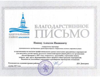 Blagodarstvennoe_pismo_ot__Administratsii_TSentralnogo_rajona_goroda_Krasnoyarska_2017_g.-1
