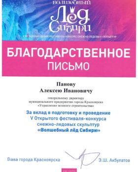 Blagodarstvennoe_pismo_ot__Administratsii_goroda_Krasnoyarska_2017_g.-1