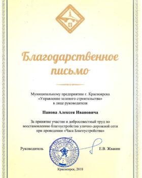 Blagodarstvennoe_pismo_ot__Departamenta_gorodskogo_hozyajstva_g._Krasnoyarsk_2018_g.-1