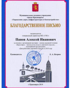 Blagodarstvennoe_pismo_ot__MKU_Udib_g._Krasnoyarsk_2019_g.-1