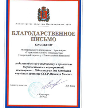 Blagodarstvennoe_pismo_ot__Ministerstva_kultury_Krasnoyarskogo_kraya_2019_g.-1