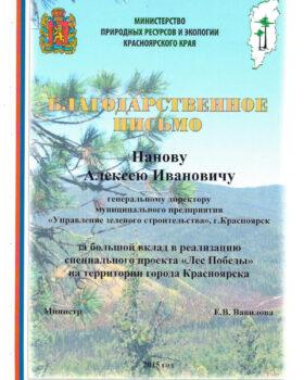 Blagodarstvennoe_pismo_ot__Ministerstva_prirodnyh_resursov_i_ekologii_Krasnoyarskogo_kraya__2015_g.-1