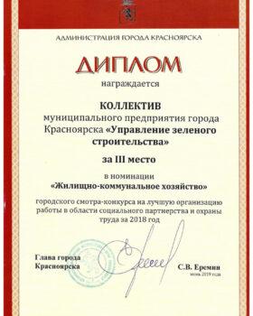 Diplom_ot_Administratsii_goroda_Krasnoyarska_2019-1