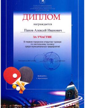 Diplom_ot_MKU_Udib_g._Krasnoyarska_2019-1