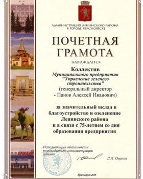 Pochetnaya_gramota_ot_Administratsii_Leninskogo_rajona_goroda_Krasnoyarska_2015_g.-1