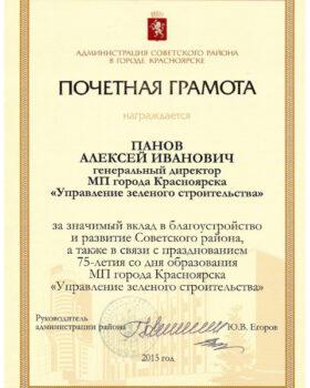 Pochetnaya_gramota_ot_Administratsii_Sovetskogo_rajona_goroda_Krasnoyarska_2015_g.-1