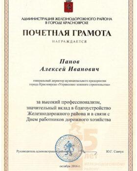 Pochetnaya_gramota_ot_Administratsii_ZHeleznodorozhnogo_rajona_goroda_Krasnoyarska_2016_g.-1