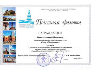 Pochetnaya_gramota_ot_Administratsii_tsentralnogo_rajona_goroda_Krasnoyarska_2019_g.-1