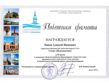 Pochetnaya_gramota_ot_Administratsii_tsentralnogo_rajona_goroda_Krasnoyarska_2019_g.__-1