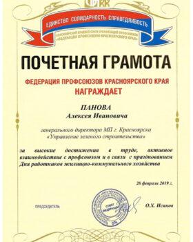 Pochetnaya_gramota_ot_FPKK_2019_g.-1