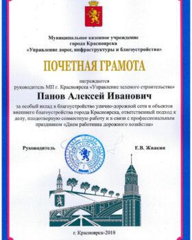 Pochetnaya_gramota_ot_MKU_Udib_g._Krasnoyarsk_2018_g.-1