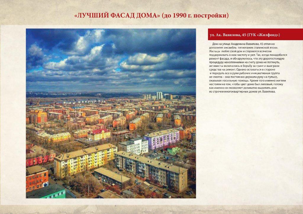 kirovskii_raion_fasad