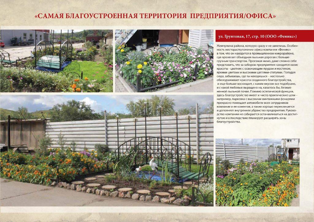 kirovskii_raion_predpriyatie